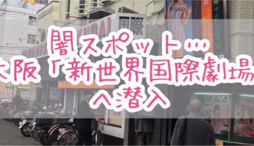 大阪でニューハーフ・女装と出会えると噂の「新世界国際劇場」にエロブロガー2人で行ってきた